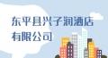 东平县兴子润酒店有限公司